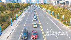 江苏新能源汽车名城拉力赛在盐开跑 21家车企30款车比拼性能