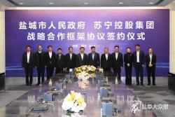 深化战略合作 实现共同发展 市政府与苏宁控股集团签署战略合作框架协议