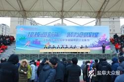 亭湖高級中學舉辦首屆教職工文體節
