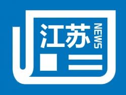 1—10月江苏规模以上工业增加值同比增长5.6%