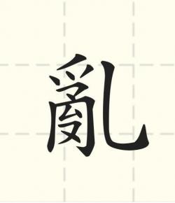 """""""臺灣2019代表字""""票選結果出爐,""""亂""""字再當選"""