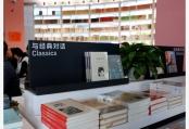 文创校园书店亮相上海交大校园