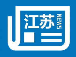 【新时代 新作为 新篇章】有序推动区块链应用落地,南京成立首个市级区块链产业创新发展平台
