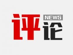 """新華網評:及時澄清正名方顯""""為擔當者擔當"""""""