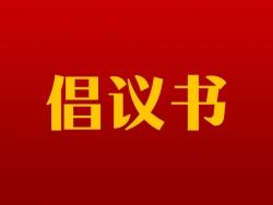 【网络文明传播】2020年元旦、春节文明旅游倡议书