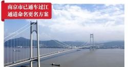 定了!二桥三桥四桥成历史,南京5条过江通道更名!