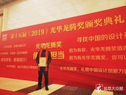 鹽城青年設計師王瑾榮登中國設計青年百人榜