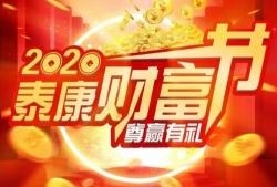 """圣誕財富節,泰康智贏有""""大禮"""""""