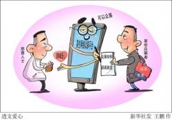"""""""水滴筹""""""""轻松筹""""""""爱心筹"""",网络众筹平台该如何监管?"""