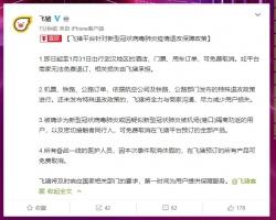 攜程、去哪兒:春節期間武漢地區酒店等訂單免費取消