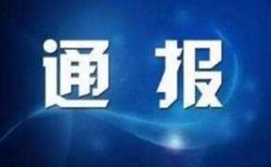 江蘇省紀委監委通報6起漠視侵害群眾利益問題典型案例