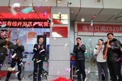 全市首家廣聯營業廳隆重開業  江蘇有線鹽城分公司與中國聯通鹽城分公司攜手推出