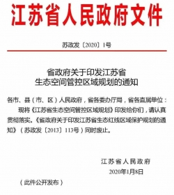 重磅!江蘇省生態空間管控區域規劃正式發布