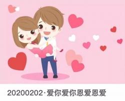 """20200202,鹽城給你最""""in""""的新婚禮物!愛情婚誓卡~線上申請開始啦!"""