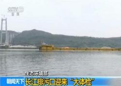 環境部:長江排查出6萬多個排污口 比地方掌握的多30倍