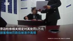 一外籍旅客在華逾期停留31天被罰1萬元