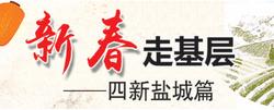 【新春走基层】农户用上分类垃圾桶