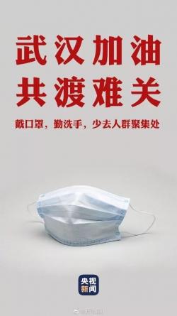 武漢要求戴口罩方可進入公共場所