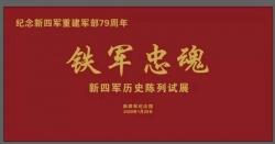 重磅!新四軍紀念館全新展陳1月20日對外試展!