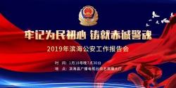 2019年濱海公安工作報告會