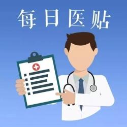 每日医贴 |春节宅在家,新型冠状病毒预防不可少!