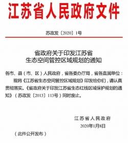 江蘇省生態空間管控區域規劃正式發布,鹽城保護區域面積最大