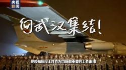 微视频丨出发!向武汉集结