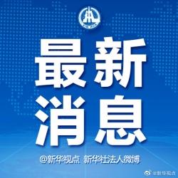 世衛組織總干事:對中國政府防控疫情的能力充滿信心
