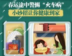 """春运途中警惕""""火车病""""小妙招让你健康到家"""