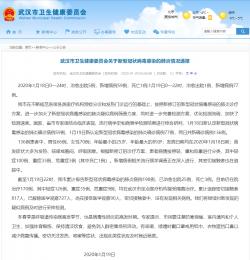 武漢市衛健委關于新型冠狀病毒感染的肺炎情況通報
