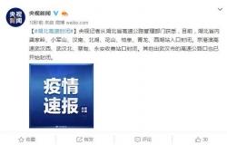 湖北高速入口封閉 出武漢的高速路口也封閉