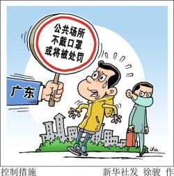 公共场所不戴口罩或将被处罚 广东发布严格防疫通告