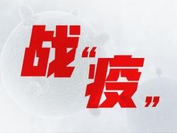 """""""我站好监督哨,你守在第一线""""——射阳县合德镇疫情防控夫妻档的一天"""