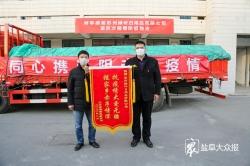 滨海籍企业家徐建成心系家乡,多次向学校捐赠抗疫物资