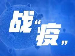 """東臺市安豐鎮社區矯正對象捐款助力抗""""疫"""""""