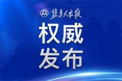 鹽城新增4例,江蘇新增27例新型冠狀病毒肺炎確診病例(2.13)