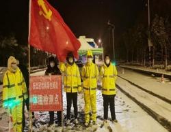 射阳港经济开发区:不畏风雪战疫情