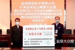 視頻丨馳援武漢! 鹽城東山精密產業園一次性捐款500萬