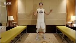刘志轩教你篮球新玩法