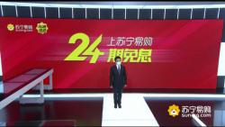 """苏宁推24期免息,联合各大品牌打造""""命运共同体"""""""