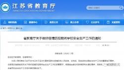 """江苏省教育厅最新通知!校园严格执行封闭式管理,做到""""五个一律"""""""