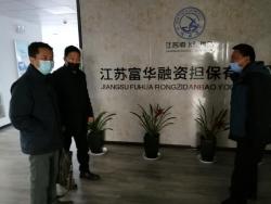响水县财政局为企业复工打造融资绿色通道