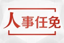 江苏省政府公布一批人事任免