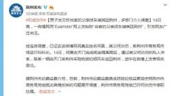 """男子称被""""当官的父亲""""派车接回荆州,其父已被停职"""