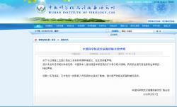 武汉病毒所陈全姣声明:从未举报 严防阴谋和破坏