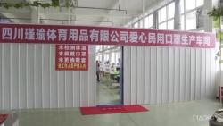 四川大竹火线自建厂房 生产口罩供当地无偿使用