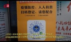 鹽都警方研發微信小程序助力防疫,已在全區99家商超農貿市場推廣