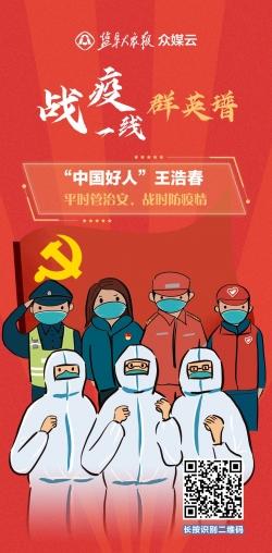 """戰""""疫""""特刊(59)""""中國好人""""王浩春:平時管治安,戰時防疫情"""