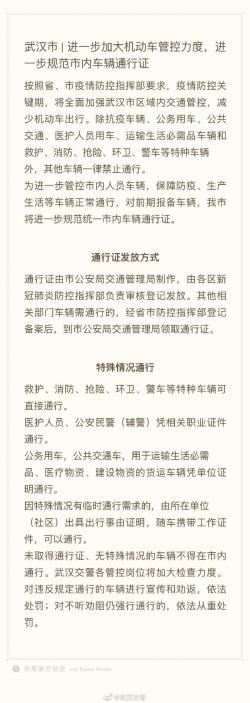 武汉交通管控升级:车辆除抗疫和特殊用途外一律禁行