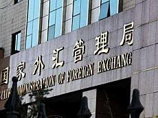 外汇局:我国国际收支有基础有条件延续基本平衡